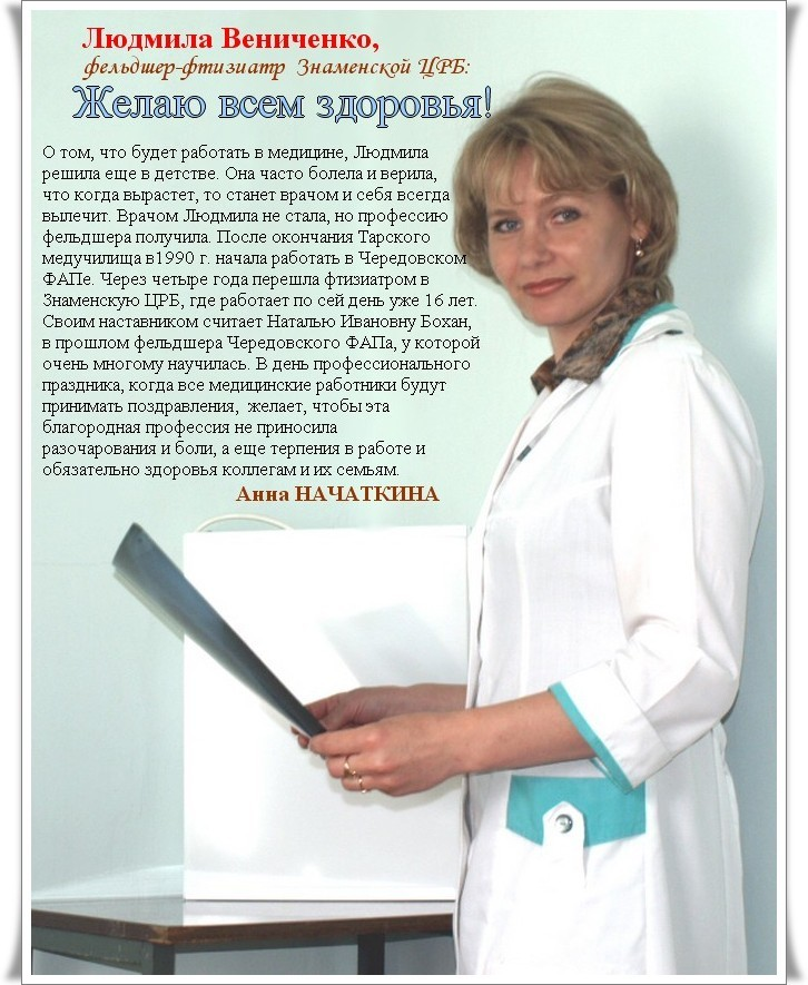 Поздравления врача фтизиатра 125